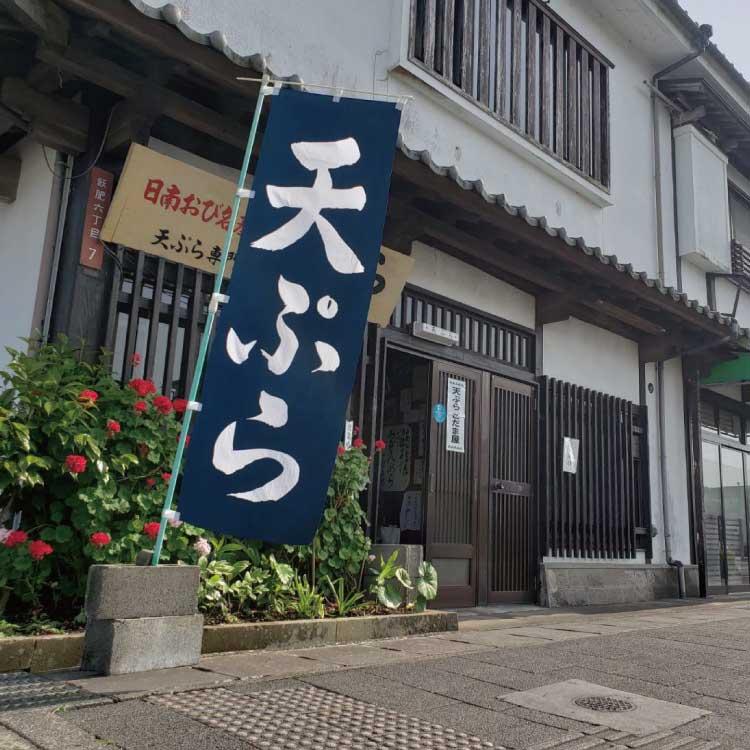 宮崎県日南市、飫肥(おび)の豆腐をたくさん使った天ぷら