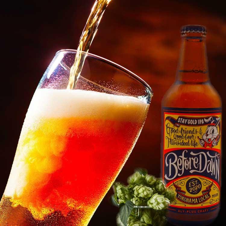 ビール好きが美味いと思うIPAが完成! 誕生Befoer Dawn/ビフォー ドーン
