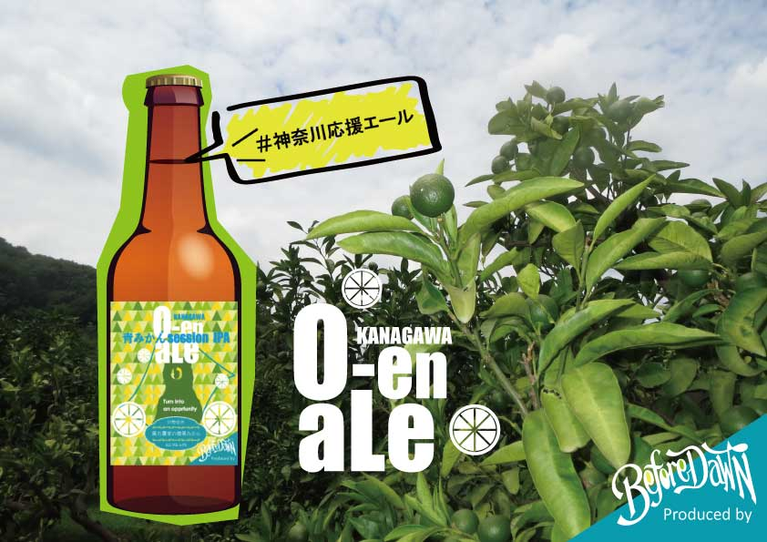 Before Dawnプロジェクトの神奈川応援ビール